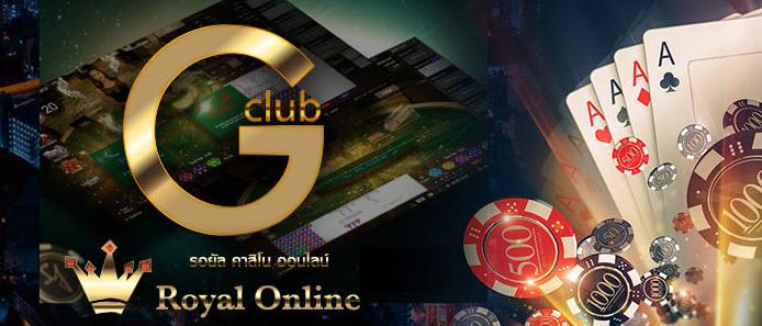 คาสิโนออนไลน์ gclub